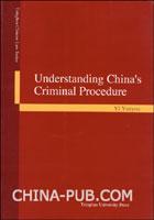 解读中国刑事诉讼法:英文版
