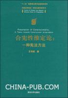 合宪性推定论:一种宪法方法