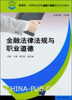 金融法律法规与职业道德