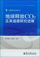 (特价书)地球释放CO2及其遥感研究进展(全彩)