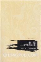 磨镜――法学教育论文集