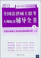 全国法律硕士联考大纲配套辅导全书(2013)(上、下)