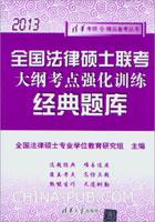 全国法律硕士联考大纲考点强化训练经典题库(2013)
