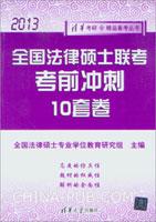 全国法律硕士联考 考前冲刺10套卷(2013)
