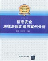 信息安全法律法规汇编与案例分析