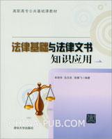 法律基础与法律文书知识应用