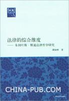 法律的综合维度-朱利叶斯・斯通法律哲学研究