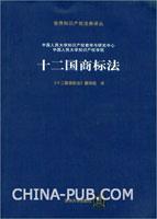 十二国商标法