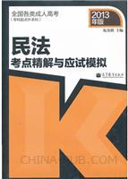 民法考点精解与应试模拟(2013年版)