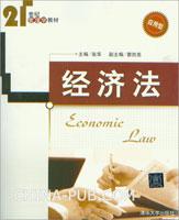 经济法(应用型)