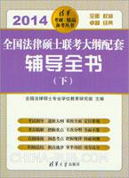 全国法律硕士联考大纲配套辅导全书(上、下)(2014)