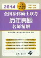 全国法律硕士联考历年真题名师精解(2014)