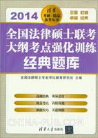 全国法律硕士联考大纲考点强化训练经典题库(2014)
