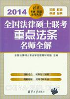 全国法律硕士联考重点法条名师全解(2014)