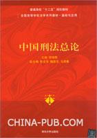 中国刑法总论