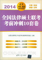 全国法律硕士联考考前冲刺10套卷(2014)