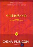中国刑法分论