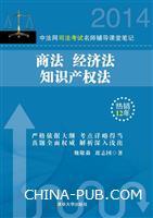 中法网司法考试名师辅导课堂笔记 商法 经济法 知识产权法