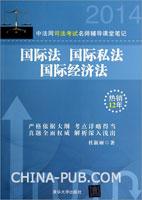 中法网司法考试名师辅导课堂笔记.国际法、国际私法、国际经济法