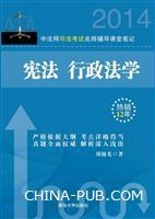 中法网司法考试名师辅导课堂笔记 宪法 行政法学