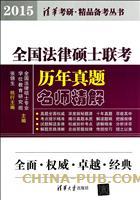 全国法律硕士联考历年真题名师精解(2015)
