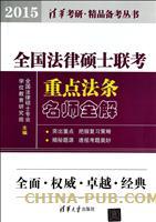全国法律硕士联考重点法条名师全解(2015)
