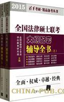 全国法律硕士联考大纲配套辅导全书(上、下)(2015)