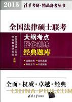 全国法律硕士联考大纲考点强化训练经典题库(2015)