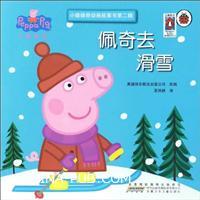 佩奇去滑雪-小猪佩奇动画故事书-第二辑