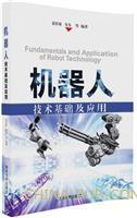机器人技术基础及应用