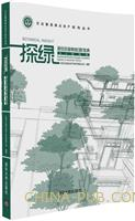 探绿――居住区植物配置宝典(南方植物卷)(万达集团商业地产系列丛书)