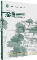探绿――居住区植物配置宝典(北方植物卷)(万达集团商业地产系列丛书)