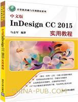 中文版InDesignCC2015实用教程(计算机基础与实训教材系列)