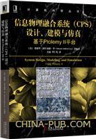 信息物理融合系统(CPS)设计、建模与仿真――基于Ptolemy II平台