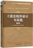 C语言程序设计与实践 (第2版)