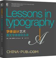字体设计艺术:西文字体排印五讲