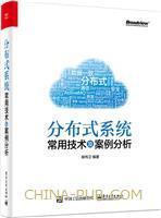 分布式系统常用技术及案例分析