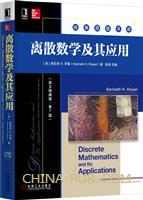 离散数学及其应用(英文精编版・第7版)