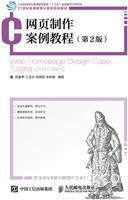 网页制作案例教程(第2版)