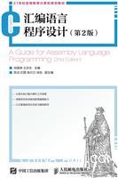 汇编语言程序设计(第2版)