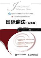 国际商法(双语版)