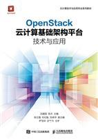 OpenStack云计算基础架构平台技术与应用
