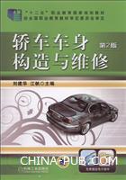 轿车车身构造与维修第2版