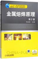 金属熔焊原理第2版