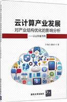 云计算产业发展对产业结构优化的影响分析――以山东省为例