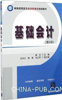 基础会计(第2版)(新编高职高专经济管理类规划教材)