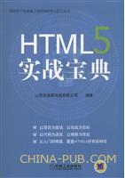 HTML5 实战宝典