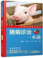 猪病诊治一本通