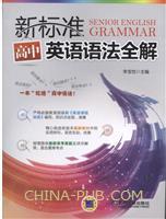 新标准高中英语语法全解