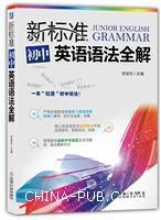 新标准初中英语语法全解